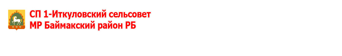 Администрация сельского поселения 1-Иткуловский сельсовет муниципального района Баймакский район — официальный сайт