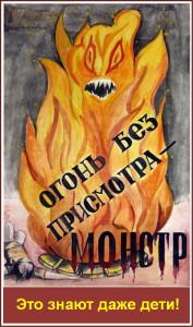 24-ogon_bez_prismotra-monstr